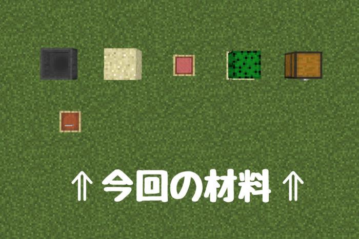 緑 染料 マイクラ の
