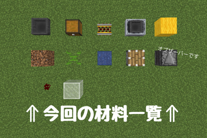 収穫 自動 マイクラ サトウキビ