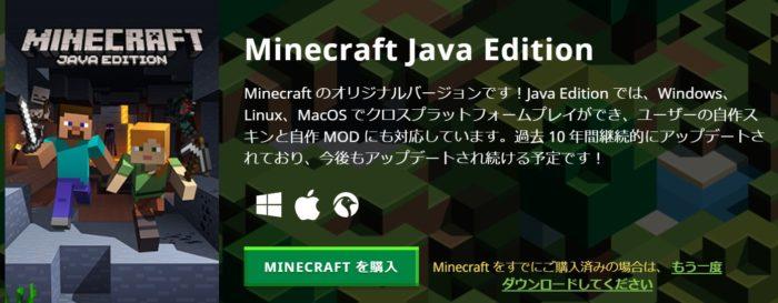 Java 購入 マイクラ