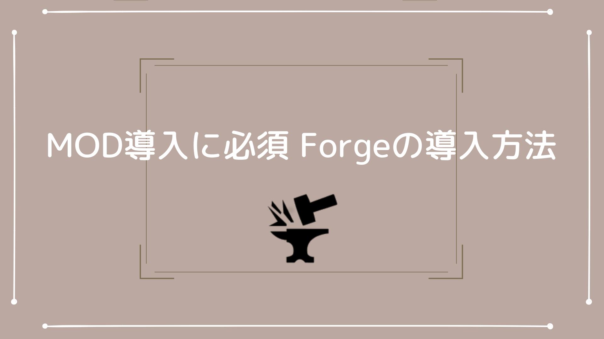 マイクラ forge 入れ 方