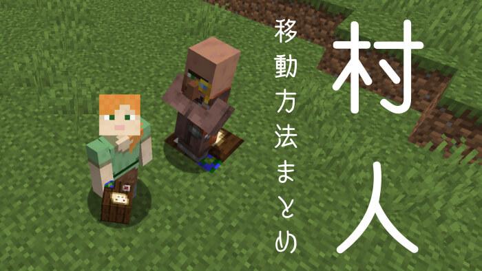 寝 ない 村人 マイクラ 【マイクラ】1.11対応 村人が増えないときに確認すること【統合版】