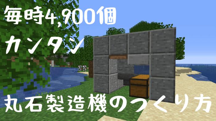 機 製造 マイクラ 丸石